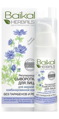 Suero Facial Regulador (P. grasa y mixta) BAIKAL HERBALS 30ML